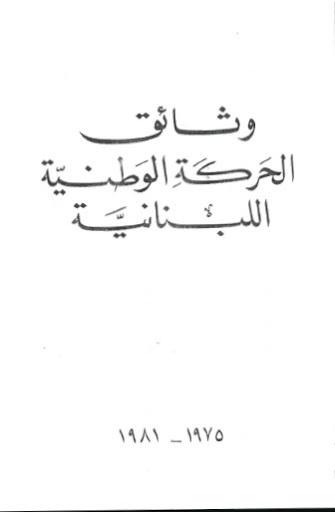 وثائق الحركة الوطنية اللبنانية (1975 - 1981)