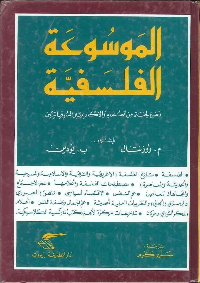 الموسوعة الفلسفية   وضع لجنة من العلماء الأكاديميين السوفياتيين