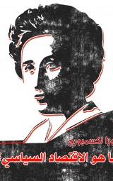 روزا لوكسمبورغ   ما هو الإقتصاد السياسي؟