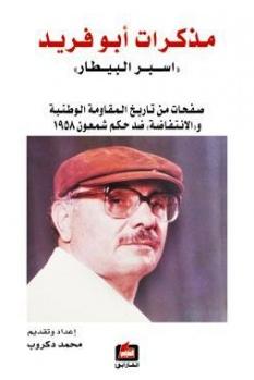 مذكرات أبو فريد(أسبر البيطار) صفحات من تاريخ المقاومة الوطنية والإنتفاظة ضد حكم شمعون 1958