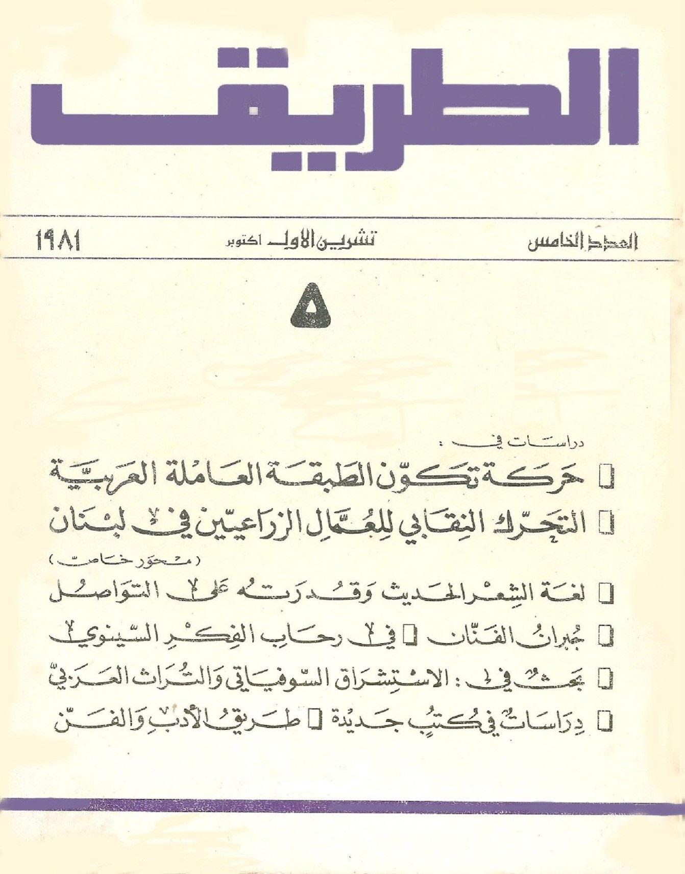 مجلة الطريق،العدد الخامس،تشرين الأول اكتوبر 1981