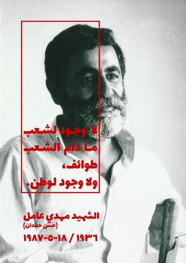 مهدي عامل اليوم: وعي الجدلية التاريخية