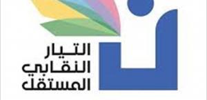 نص المؤتمر الصحافي للتيار النقابي المستقل