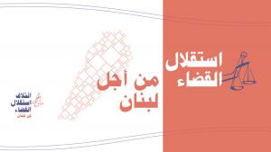 """بيان ائتلاف استقلال القضاء: حذار تحوير """"القانون"""" للإفلات من العقاب"""