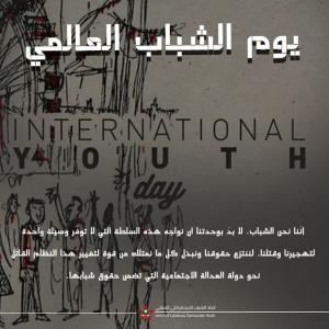 اتحاد الشباب الديمقراطي اللبناني: نحن الشباب، لا بدَّ بوحدتنا أن نواجه هذه السلطة التي لا توفّر وسيلة واحدة لتهجيرنا وقتلنا