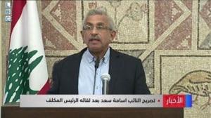 النائب أسامة سعد بعد لقائه أديب: نحن أمام عجز وفشل وتبعية وانحدار، ووصاية مجملة بالانقاذ...