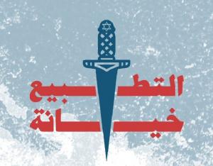 نقابة الصحفيين الفلسطينيين تُدين لقاء صحفيين عرب بوزير صهيوني