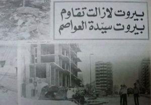 38 عاماً على تحرير بيروت