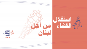 بيان لائتلاف استقلال القضاء في لبنان
