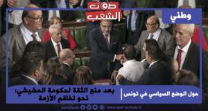 حول الوضع السياسي في تونس: بعد منح الثقة لحكومة المشيشي: نحو تفاقم الأزمة