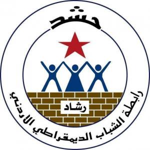 برقية تعزية وتضامن من رابطة الشباب الديمقراطي الأردني (رشاد)