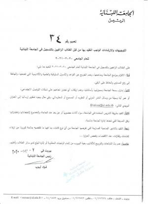 بيان صادر عن قطاع الشباب والطلّاب في الحزب الشيوعي اللبناني