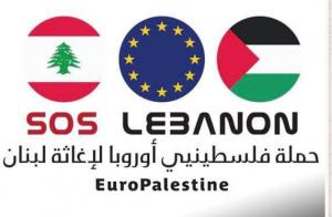 المؤسسات الفلسطينية الفاعلة في أوروبا تتضامن مع لبنان
