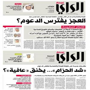 الحركة التقدمية تدعو الشعب الكويتي وقواه الفاعلة إلى التصدي للتوجه الحكومي نحو خفض وإلغاء الدعوم الأساسية لاستهداف الفئات الشعبية متدنية ومتوسطة الدخل