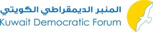 المنبر الديمقراطي الكويتي يهنئ المرأة الكويتية إعتلائها سدة القضاء