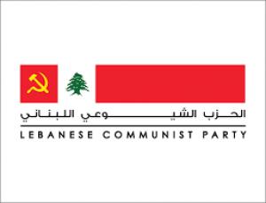 بيان صادر عن منظمة الحزب الشيوعي اللبناني في طرابلس