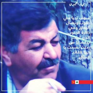 أحمد بدران... عن جهاد الحجيري