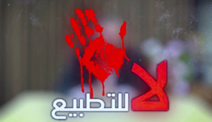بيان سياسي مشترك: رفضاً للتطبيع ودعماً للقضية الفلسطينية