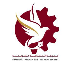 الحركة التقدمية الكويتية: لا للتطبيع مع الكيان الصهيوني الغاصب