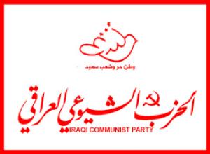 الشيوعي العراقي: احتجاز شيوعيين بينهم قيادي في الحزب