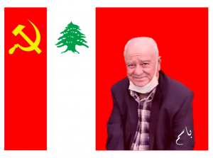 """""""الشيوعي"""" ينعي الرفيق المناضل إبراهيم حمزة (أبو عطا)"""