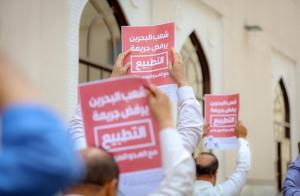 الجمعية البحرينيّة لمقاومة التطبيع: نرفض كافة أشكال التطبيع وعلى الحكومات التوقّف عن عقد الصفقات مع الكيان