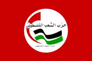 حزب الشعب الفلسطيني يدعو لتكثيف المشاركة في هبة القدس وإسنادها بكل الإمكانيات