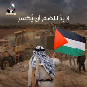 """""""لا للضم"""".. حملة إلكترونية رفضًا لمخطّط الضم الصهيوني"""