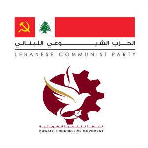 الأمين العام بالإنابة للحركة التقدمية الكويتية يستنكر إغلاق صفحة الحزب الشيوعي اللبناني على الفيسبوك بحجة دعم الإرهاب