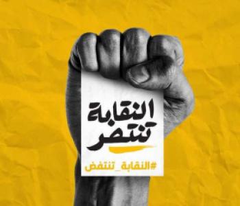 تكتل النقابة تنتفض يخوض معركة الانتخابات بجدارة تحت لواء انتفاضة ١٧ تشرين